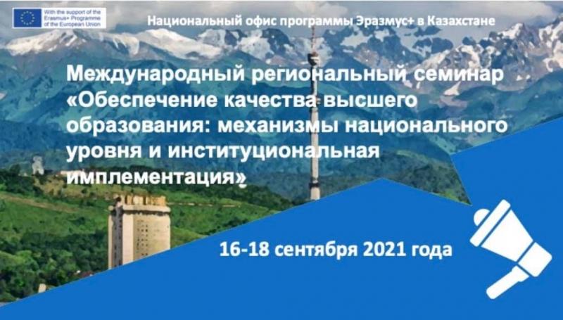 Региональный семинар ТАМ