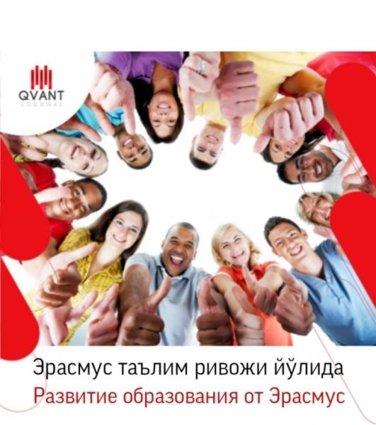 Развитие образования от ERASMUS